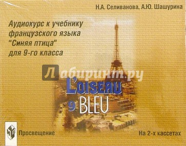 Гдз Французский Язык Синяя Птица 7 Класс Селиванова Шашурина