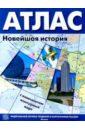 Новейшая история зарубежных стран 10-11 класс: Атлас + контурные карты