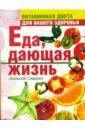 Смагин Алексей Викторович Еда, дающая жизнь. Витаминная диета для вашего здоровья