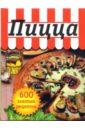 Пицца. 600 золотых рецептов перчатки женские canoe feber цвет сиреневый 6800762 размер универсальный