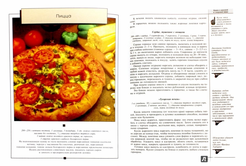 Иллюстрация 1 из 35 для Книга о вкусной и здоровой пище - Николай Могильный | Лабиринт - книги. Источник: Лабиринт