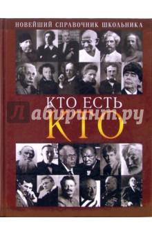 Кто есть кто: Новейший справочник школьника