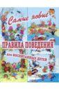 Шалаева Галина Петровна Самые новые правила поведения для воспитанных детей