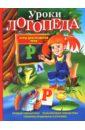 Косинова Елена Михайловна Уроки логопеда. Игры для развития речи