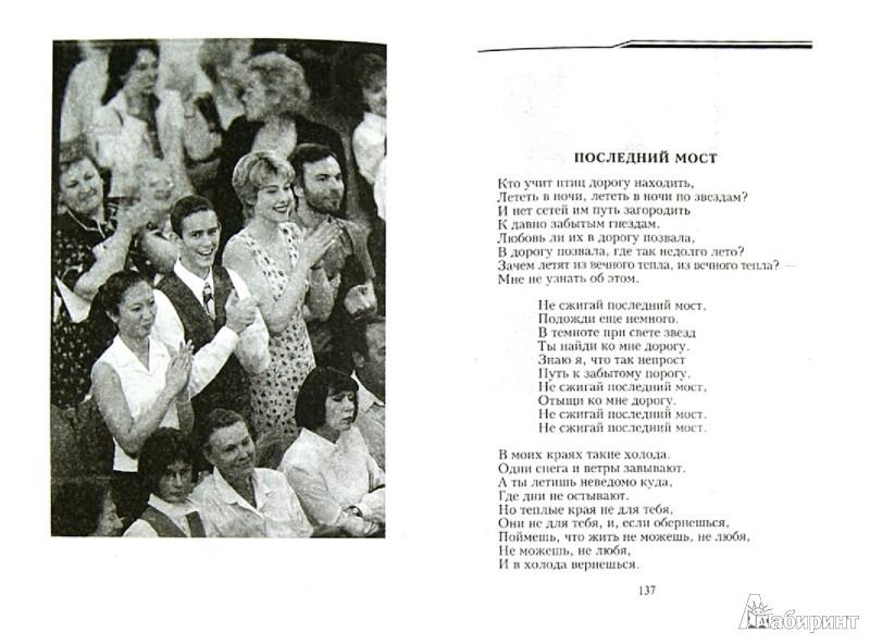 Иллюстрация 1 из 5 для Танго утраченных грез - Лариса Рубальская | Лабиринт - книги. Источник: Лабиринт