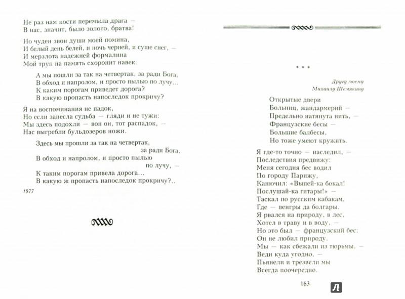 Иллюстрация 1 из 23 для Я не верю судьбе: стихи и песни - Владимир Высоцкий | Лабиринт - книги. Источник: Лабиринт