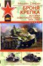 Скачать Свирин Броня крепка История Эксмо Современный танк является наиболее бесплатно