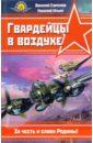 Ефремов Василий, Ильин Николай Гвардейцы в воздухе