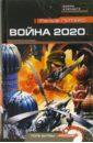 Питерс Ральф Война 2020. Поле битвы - Россия!: Роман