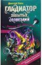 Емец Дмитрий Александрович Гладиатор забытых созвездий: Повесть