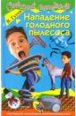 Гусев Валерий Борисович Нападение голодного пылесоса: Повесть цена 2017