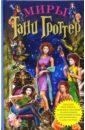 Миры Тани Гроттер: Сборник