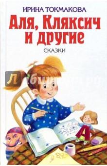 Аля, Кляксич и другие. Повести-сказки