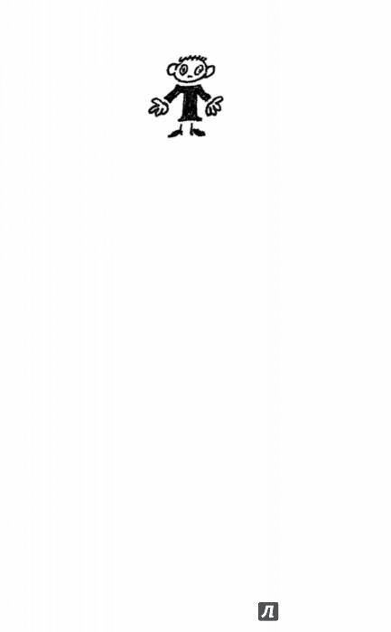 Иллюстрация 1 из 21 для Аля, Кляксич и другие. Повести-сказки - Ирина Токмакова | Лабиринт - книги. Источник: Лабиринт