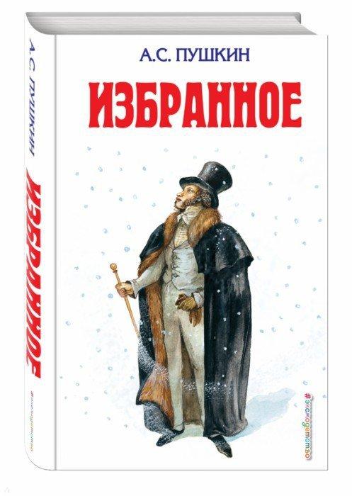 Иллюстрация 1 из 16 для Избранное - Александр Пушкин | Лабиринт - книги. Источник: Лабиринт