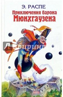 Приключения барона Мюнхгаузена: Сказки