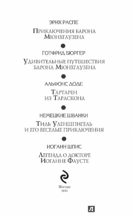 Иллюстрация 1 из 54 для Приключения барона Мюнхгаузена: Сказки - Рудольф Распе | Лабиринт - книги. Источник: Лабиринт