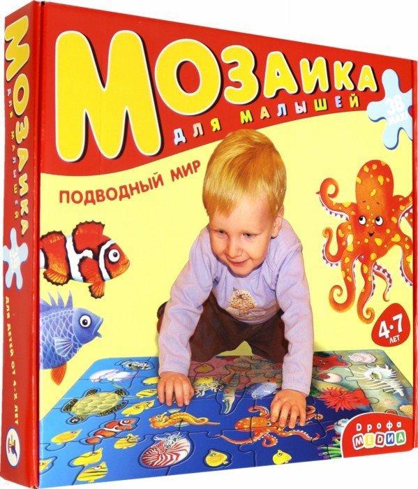 Иллюстрация 1 из 6 для Мозаика для малышей: Подводный мир | Лабиринт - игрушки. Источник: Лабиринт