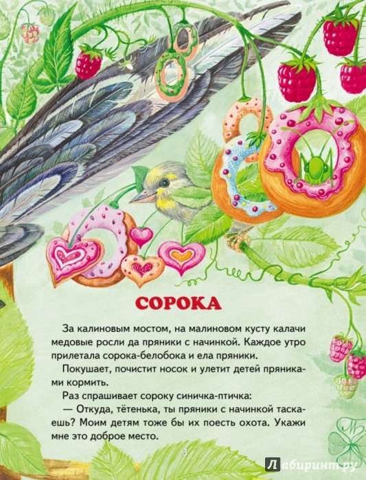 Иллюстрация 1 из 28 для Сорочьи сказки - Алексей Толстой | Лабиринт - книги. Источник: Лабиринт