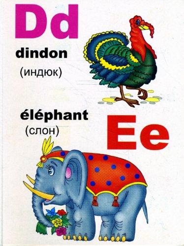 Иллюстрация 1 из 2 для Французская азбука в картинках | Лабиринт - книги. Источник: Лабиринт