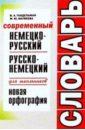 Современный немецко-русский и русско-немецкий словарь для школьников