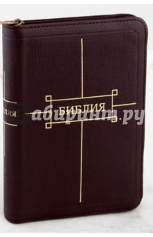 Библия. Книги Священного Писания Ветхого и Нового Завета (047ZTI) (1189)
