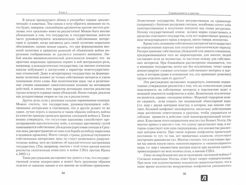 Иллюстрация 1 из 27 для Справедливая война? О военной мощи,  этике и идеалах - Хенрик Сисе | Лабиринт - книги. Источник: Лабиринт