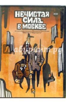 Нечистая сила в Москве (3CD)