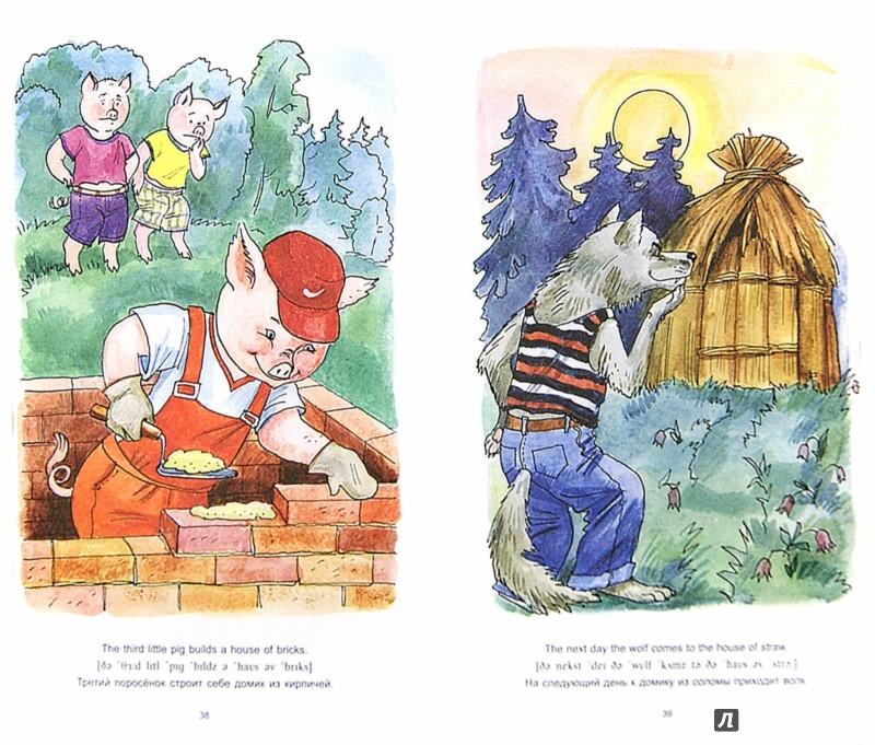 Иллюстрация 1 из 9 для Волк и семеро козлят. Три поросенка (на английском языке) - Н.В. Ефимова | Лабиринт - книги. Источник: Лабиринт