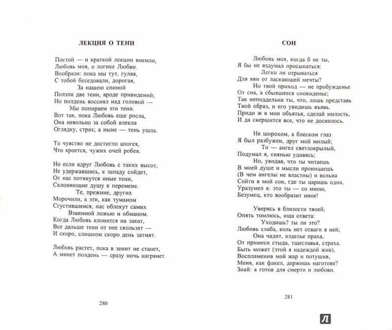 Иллюстрация 1 из 16 для Поэты английского Возрождения   Лабиринт - книги. Источник: Лабиринт