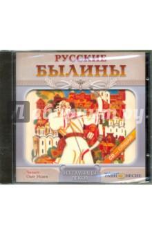 Русские былины (CDmp3)
