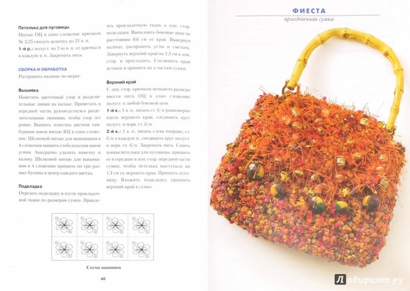 Иллюстрация 1 из 17 для Вяжем сумки. Крючок | Лабиринт - книги. Источник: Лабиринт