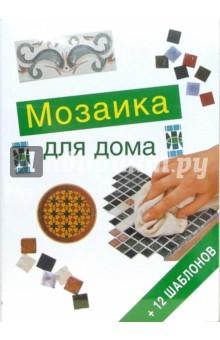 Мозаика для дома (+ 12 шаблонов)