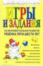 Игры и задания на интеллектуальное развитие ребенка 5-6 лет, Соколова Юлия Александровна