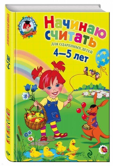 Иллюстрация 1 из 43 для Начинаю считать. Для детей 4-5 лет - Пьянкова, Володина | Лабиринт - книги. Источник: Лабиринт