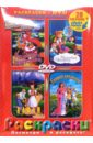 Такаши Тошиюки, Шеферд Лора Красная Шапочка. Маленькая принцесса. Хайди. Спящая красавица: Раскраски + DVD