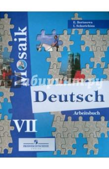 Немецкий язык. Мозаика. 7 класс. Рабочая тетрадь
