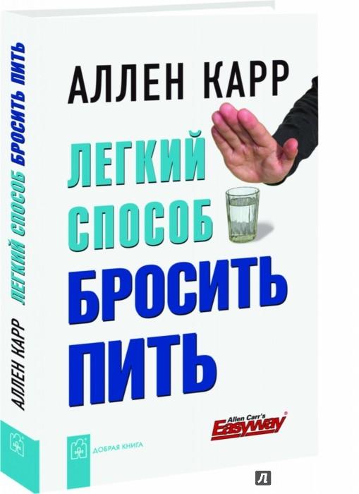 Иллюстрация 1 из 8 для Легкий способ бросить пить - Аллен Карр | Лабиринт - книги. Источник: Лабиринт