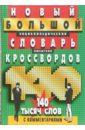 Новый большой энциклопедический словарь любителя кроссвордов. Более 140 тысяч слов большой энциклопедический словарь комплект из 2 книг