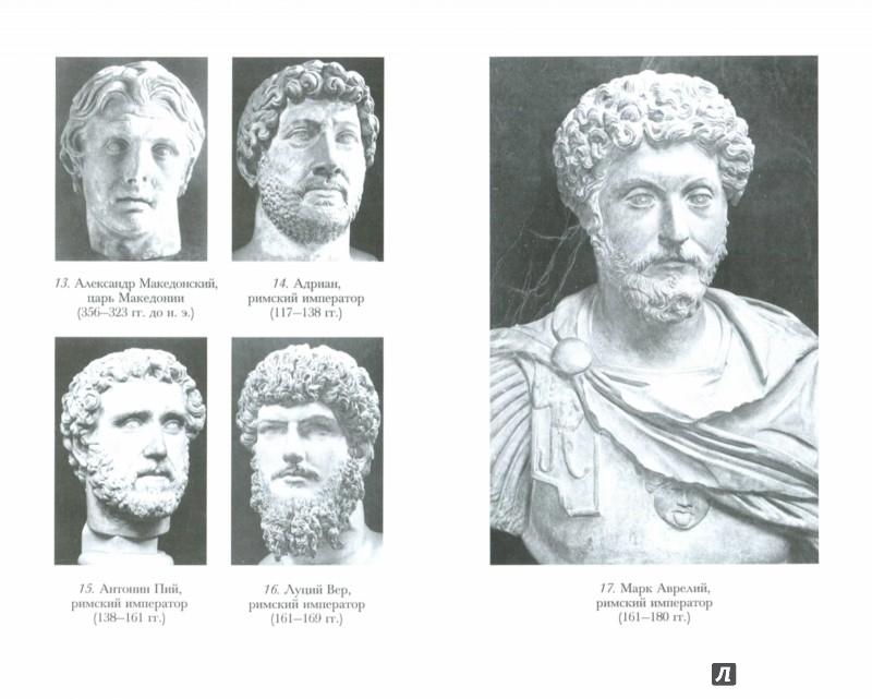 Иллюстрация 1 из 16 для Священные речи. Похвала Риму - Аристид Элий | Лабиринт - книги. Источник: Лабиринт