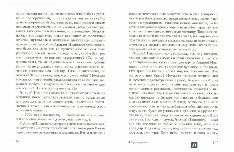Иллюстрация 1 из 22 для Приговоренные - Игорь Симонов | Лабиринт - книги. Источник: Лабиринт