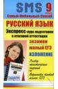 Обложка Русский язык. Экспресс-курс подготовки к итоговой аттестации: 9 класс