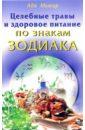 Мьюир Ада Целебные травы и здоровое питание по знакам зодиака