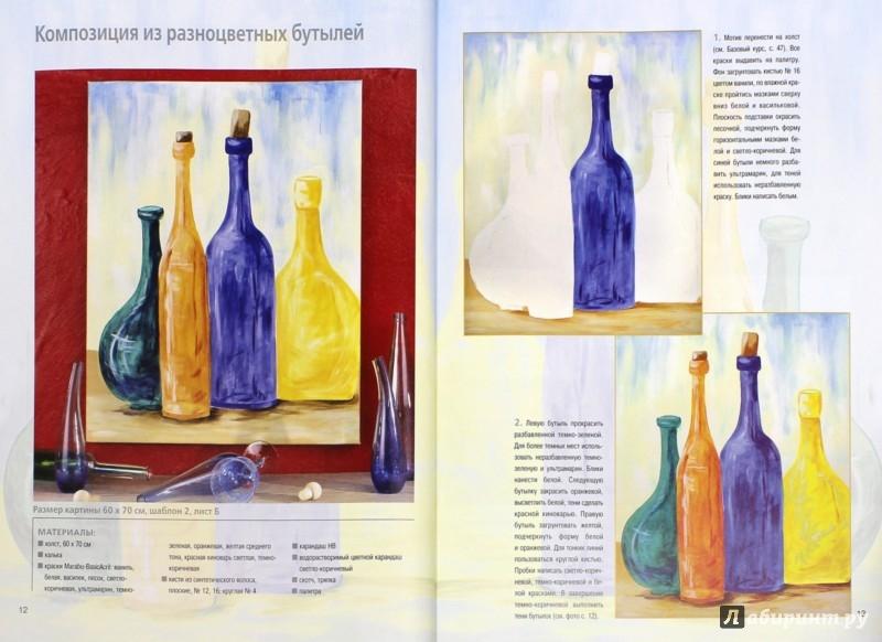 Иллюстрация 1 из 11 для Натюрморты. Кувшины, вазы, бутылки на холсте - Габриеле Шуллер | Лабиринт - книги. Источник: Лабиринт