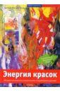 Пипер Анна, Коницни Вольфганг Энергия красок. Абстрактная живопись