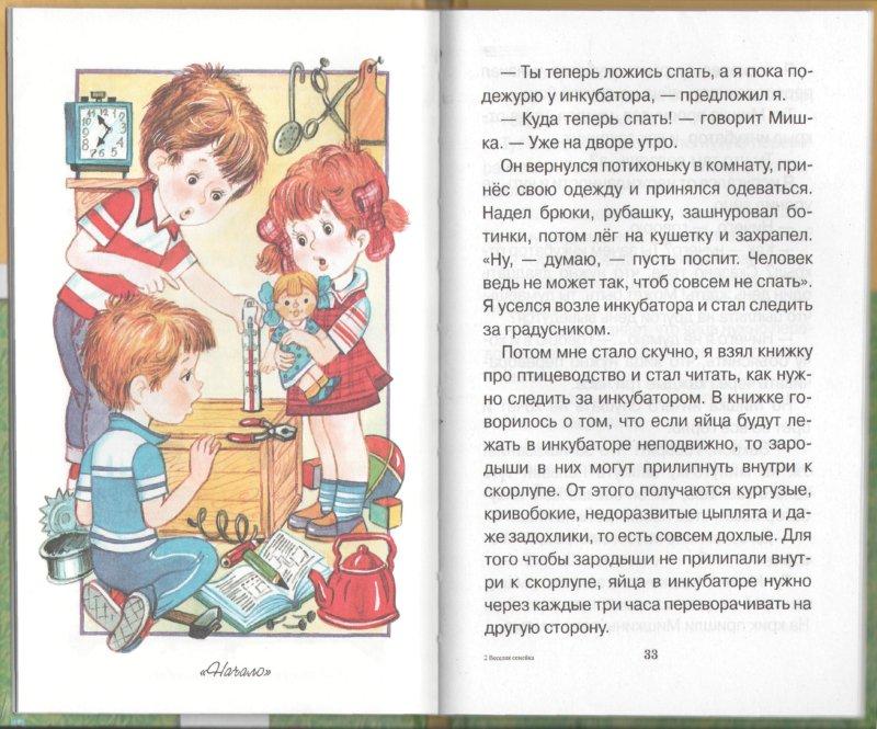 Иллюстрация 1 из 7 для Веселая семейка - Николай Носов | Лабиринт - книги. Источник: Лабиринт