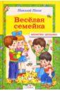 Носов Николай Николаевич Веселая семейка носов николай николаевич веселая семейка махаон