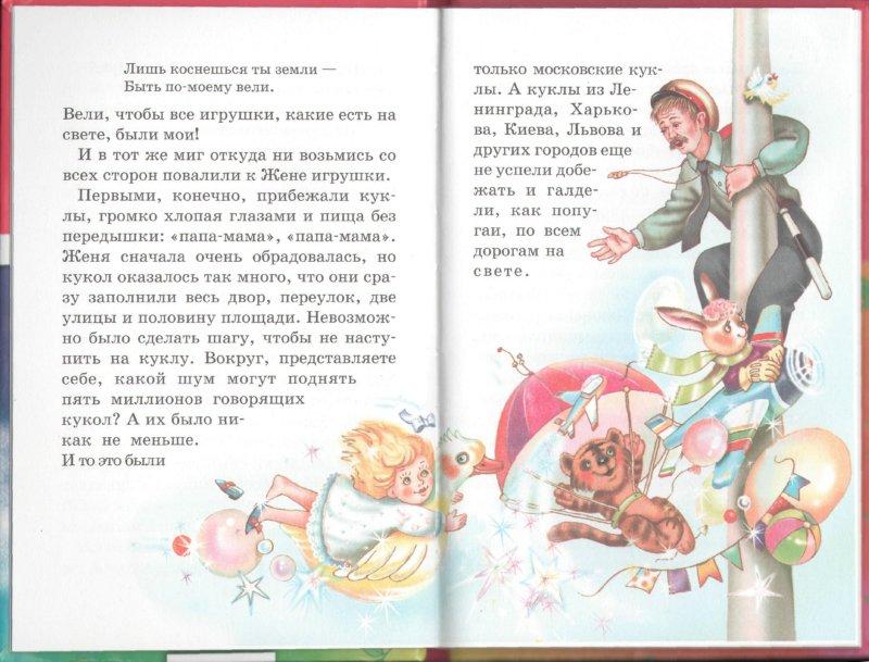 Иллюстрация 1 из 5 для Цветик-семицветик - Валентин Катаев | Лабиринт - книги. Источник: Лабиринт