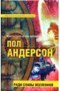 Ради славы Вселенной: Фантастический роман, Андерсон Пол