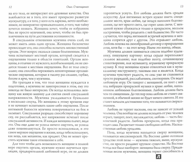 Иллюстрация 1 из 13 для Ошо. О женщинах: Соприкосновение с женской духовной силой - Ошо Багван Шри Раджниш | Лабиринт - книги. Источник: Лабиринт